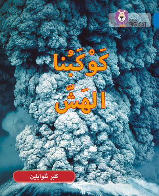 Collins Big Cat Arabic Readers Fragile Earth: Level 16 by Claire Llewellyn