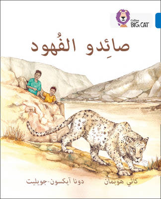 Collins Big Cat Arabic Readers The Leopard Poachers: Level 16 by Kathy Hoopman