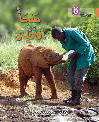 Collins Big Cat Arabic Readers Elephant Sanctuary: Level 12 by Louise Spilsbury
