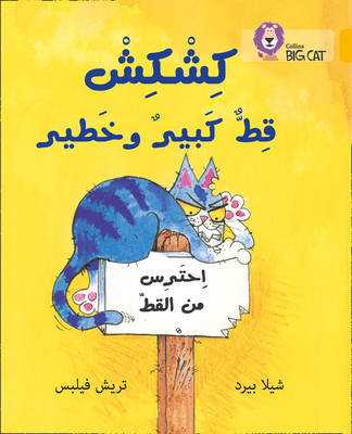 Collins Big Cat Arabic Readers Kishkish the Big, Bad Cat: Level 9 by Sheila Bird