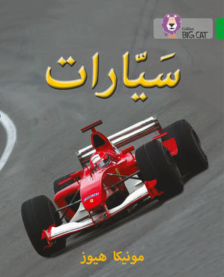 Collins Big Cat Arabic Readers Cars: Level 5 by Monica Hughes