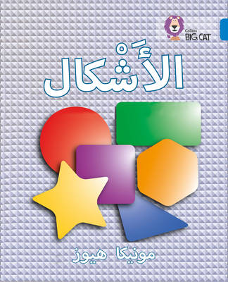 Collins Big Cat Arabic Readers Shapes: Level 4 by Monica Hughes