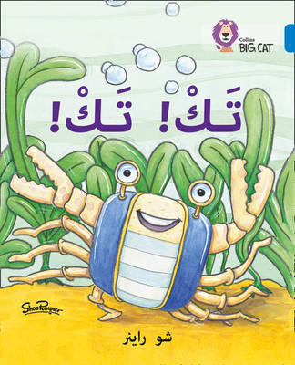Collins Big Cat Arabic Readers Tak Tak: Level 4 by Shoo Rayner