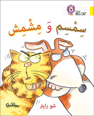 Collins Big Cat Arabic Readers Sesame and Apricot: Level 3 (Kg) by Shoo Rayner