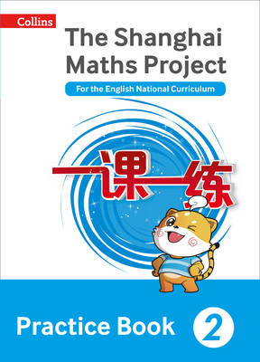 The Shanghai Maths Project Practice Book Year 2 For the English National Curriculum by Lianghuo Fan