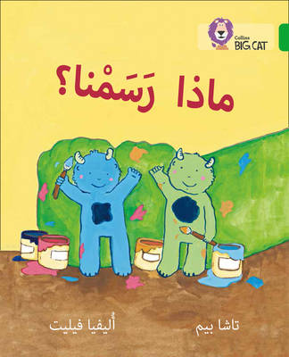 Collins Big Cat Arabic Readers What Did We Paint?: Level 5 by Tasha Pym