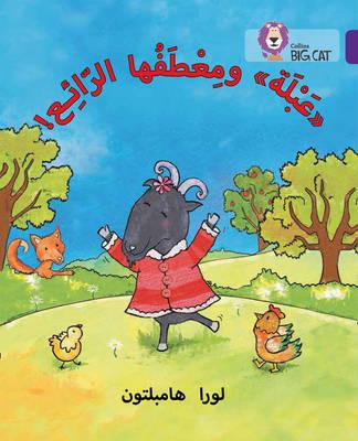 Collins Big Cat Arabic Readers Abla and Her Wonderful Coat: Level 8 by Laura Hambleton
