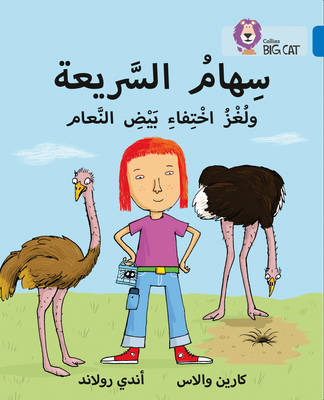 Collins Big Cat Arabic Readers Speedy Siham and the Missing Ostrich Eggs: Level 16 by Karen Wallace
