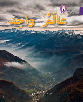 Collins Big Cat Arabic Readers One World: Level 8 by Monica Hughes