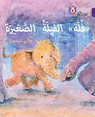 Collins Big Cat Arabic Readers Fulla, the Small Elephant: Level 8 by Jane Simmons
