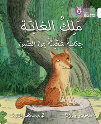 Collins Big Cat Arabic Readers The King of the Forest: Level 10 by Saviour Pirotta