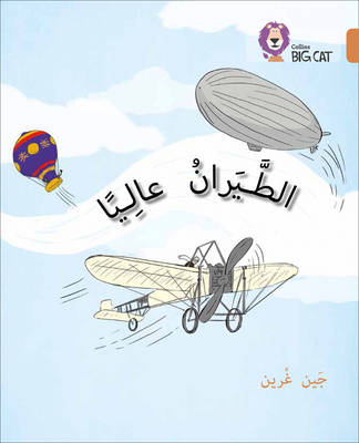 Collins Big Cat Arabic Readers Flying High: Level 12 by Dr Jen Green