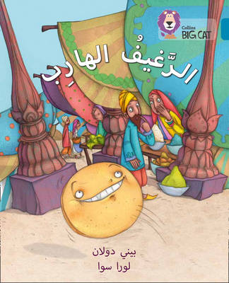 Collins Big Cat Arabic Readers The Runaway Loaf: Level 13 by Penny Dolan