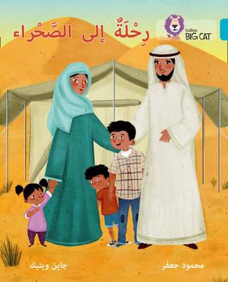 Collins Big Cat Arabic Readers A Trip to the Desert: Level 7 by Mahmoud Gaafar, Jane Wightwick