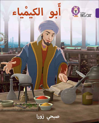 Ibn Hayyan: The Father of Chemistry Level 8 by Subhi Zora