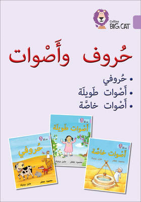 Collins Big Cat Arabic Readers Letters and Sounds: Big Book Level 1 by