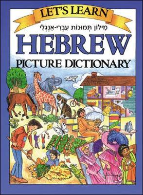 Let's Learn Hebrew Picture Dictionary by Marlene Goodman