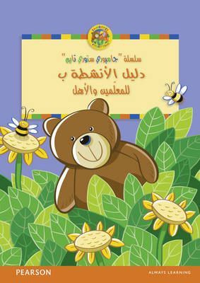 Jamboree Storytime Level B: Arabic Activity Guide for Teachers and Parents by Jackie Holderness, Bill Laar, Neil Griffiths