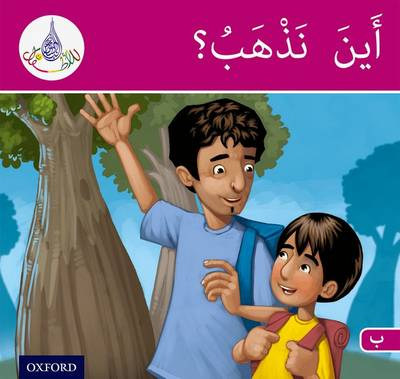 The Arabic Club Readers: Pink Band B: Where are We Going? by Rabab Hamiduddin, Amal Ali, Ilham Salimane, Maha Sharba