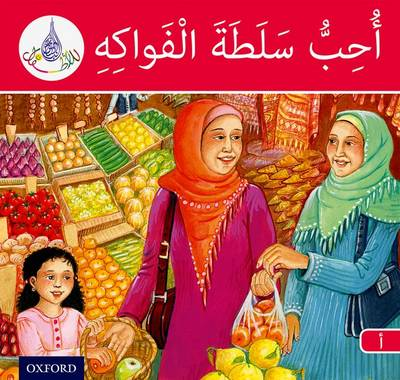 The Arabic Club Readers: Red Band A: I Like Fruit Salad by Rabab Hamiduddin, Amal Ali, Ilham Salimane, Maha Sharba
