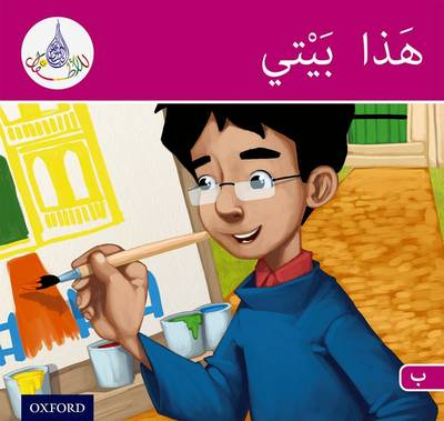 Arabic Club Pink Readers Level Book 10 by