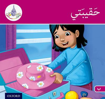 The Arabic Club Readers: Pink B Band: My Suitcase by Rabab Hamiduddin, Amal Ali, Ilham Salimane, Maha Sharba