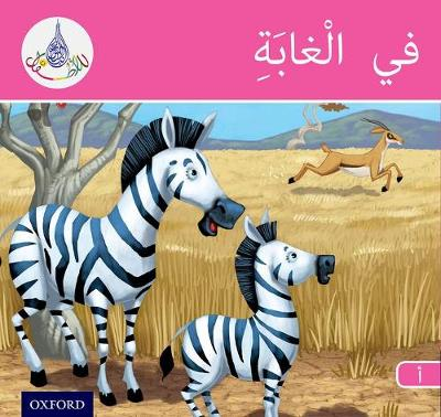 The Arabic Club Readers: Pink Band A: In the Jungle by Rabab Hamiduddin, Amal Ali, Ilham Salimane, Maha Sharba