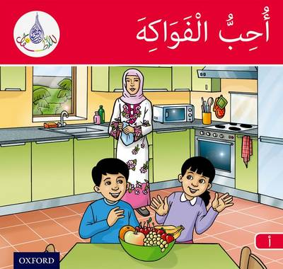 The Arabic Club Readers: Red Band A: I Like Fruit by Rabab Hamiduddin, Amal Ali, Ilham Salimane, Maha Sharba