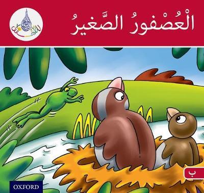 The Arabic Club Readers: Red Band B: The Small Sparrow by Rabab Hamiduddin, Amal Ali, Ilham Salimane, Maha Sharba