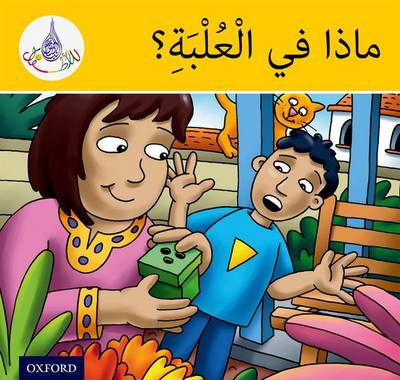 The Arabic Club Readers: Yellow Band: What's in the Box? by Rabab Hamiduddin, Amal Ali, Ilham Salimane, Maha Sharba