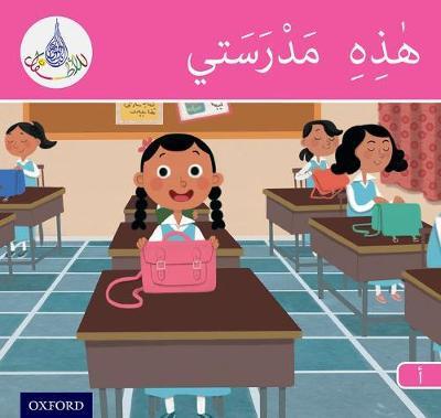 The Arabic Club Readers: Pink Band A: This is My School by Rabab Hamiduddin, Amal Ali, Ilham Salimane, Maha Sharba
