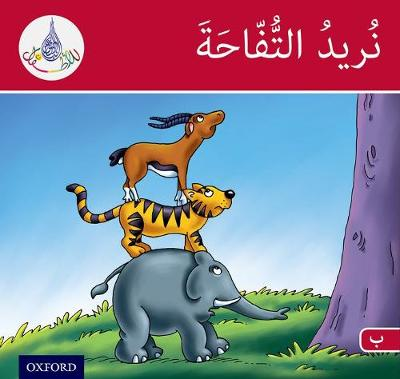 The Arabic Club Readers: Red Band B: We Want the Apple by Rabab Hamiduddin, Amal Ali, Ilham Salimane, Maha Sharba