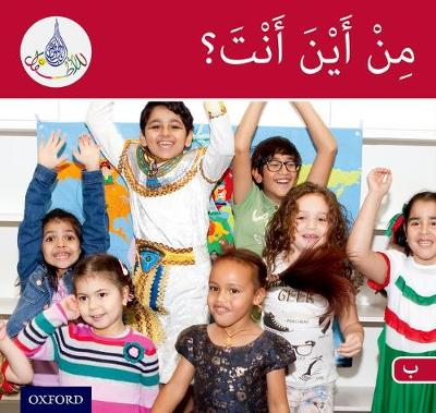 The Arabic Club Readers: Red Band B: Where are You from? by Rabab Hamiduddin, Amal Ali, Ilham Salimane, Maha Sharba