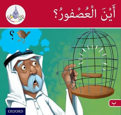 The Arabic Club Readers: Red Band B: Where's the Sparrow? by Rabab Hamiduddin, Amal Ali, Ilham Salimane, Maha Sharba