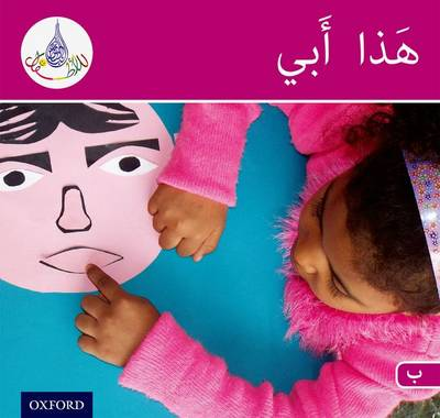 Arabic Club Red Readers Level Book 12 by