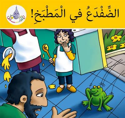 The Arabic Club Readers: Yellow Band: There's a Frog in the Kitchen by Rabab Hamiduddin, Amal Ali, Ilham Salimane, Maha Sharba