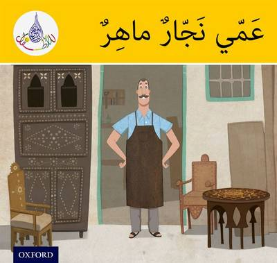 The Arabic Club Readers: Yellow Band: My Uncle is a Clever Carpenter by Rabab Hamiduddin, Amal Ali, Ilham Salimane, Maha Sharba