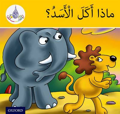 The Arabic Club Readers: Yellow Band: What Did the Lion Eat? by Rabab Hamiduddin, Amal Ali, Ilham Salimane, Maha Sharba
