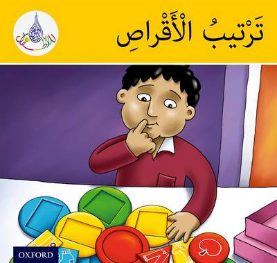 The Arabic Club Readers: Yellow Band: Arranging the Discs by Rabab Hamiduddin, Amal Ali, Ilham Salimane, Maha Sharba