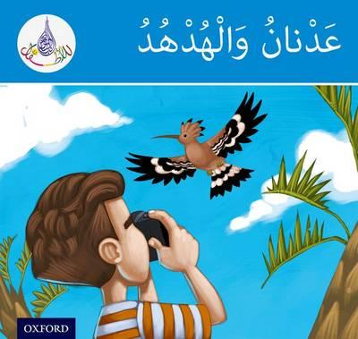 The Arabic Club Readers: Blue Band: Adnan and the Hoopoe by Rabab Hamiduddin, Amal Ali, Ilham Salimane, Maha Sharba