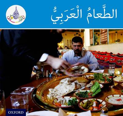 The Arabic Club Readers: Blue Band: Arabic Food by Rabab Hamiduddin, Amal Ali, Ilham Salimane, Maha Sharba