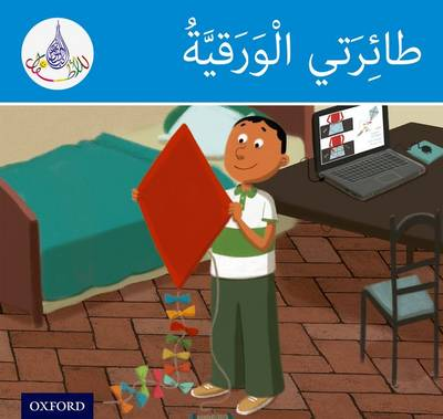 The Arabic Club Readers: Blue Band: My Kite by Rabab Hamiduddin, Amal Ali, Ilham Salimane, Maha Sharba