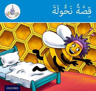 The Arabic Club Readers: Blue Band: Nahoula's Story by Rabab Hamiduddin, Amal Ali, Ilham Salimane, Maha Sharba