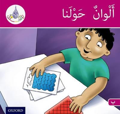 The Arabic Club Readers: Pink Band B: Colours Around Us by Rabab Hamiduddin, Amal Ali, Ilham Salimane, Maha Sharba