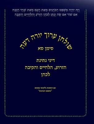 Shulchan Aruch Yoreh Deah Ch. 61 The Laws of Giving the Foreleg, Cheeks and Abomasum to the Kohen by Rabbi Peretz Rivkin