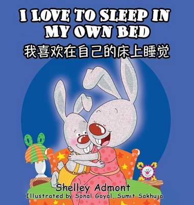 I Love to Sleep in My Own Bed (English Chinese Bilingual Edition) by Shelley Admont