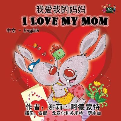 I Love My Mom Chinese English Bilingual Edition by Shelley Admont, S a Publishing