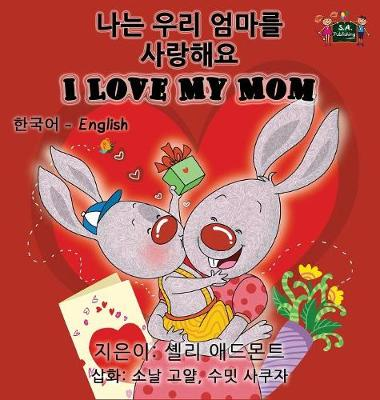 I Love My Mom Korean English Bilingual Edition by Shelley Admont, S a Publishing
