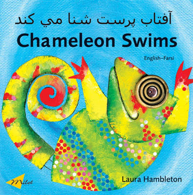 Chameleon Swims by Laura Hambleton