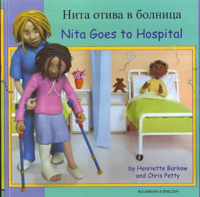 Nita Goes to Hospital in Bulgarian and English by Henriette Barkow